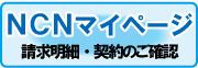 NCNマイページ