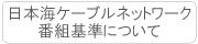 日本海ケーブルネットワーク番組基準について